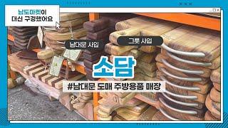 남대문 그릇, 주방용품 도매 ( 우드 핸드메이드 그릇,…
