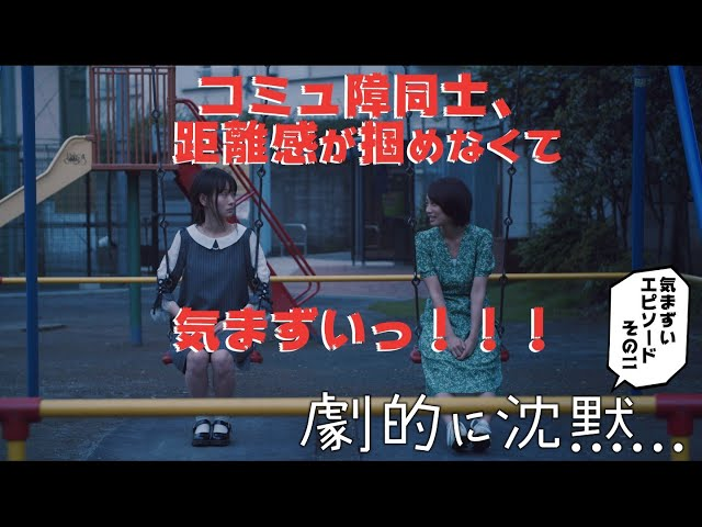第4話エピソード11:「柴田という女と桐嶋という女」