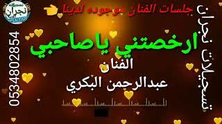 الفنان عبدالرحمن البكري و الفنانه احلام / ارخصتني يا صاحبي