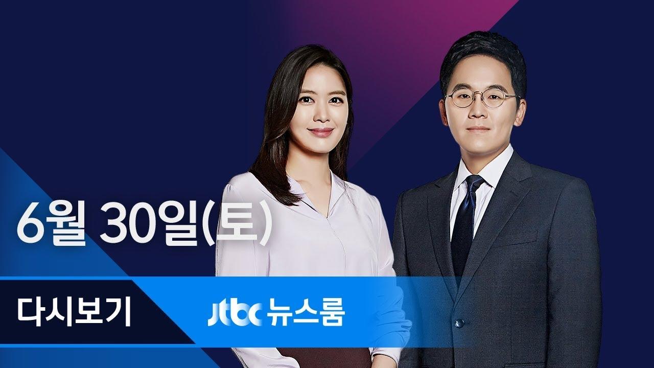 2018년 6월 30일 (토) 뉴스룸 다시보기 - 행정처 '압박 대응' 총동원/'대표팀 막내' 이승우 인터뷰