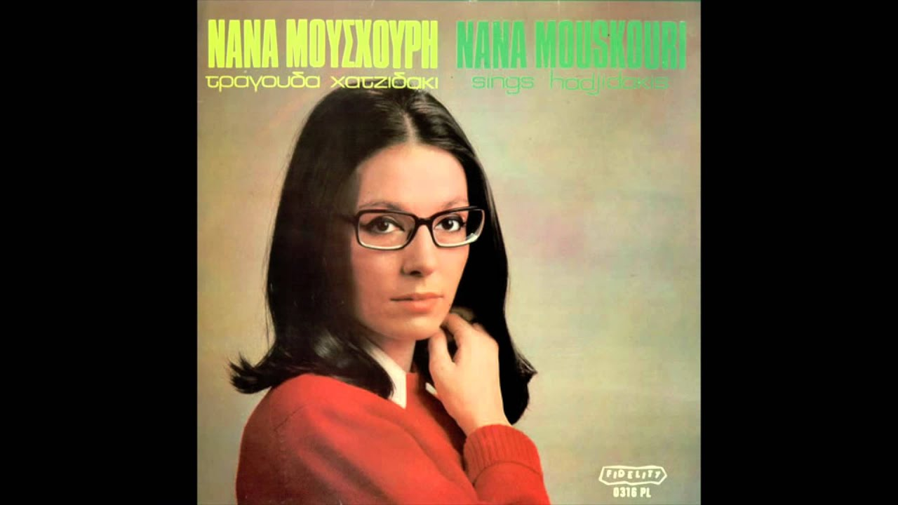 Ilissos Nana Mouskouri Dj Alice Edit