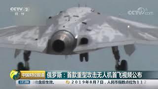 [中国财经报道]俄罗斯:首款重型攻击无人机首飞视频公布| CCTV财经