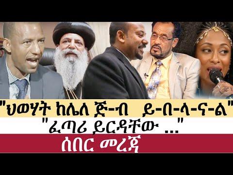 Ethiopian News Bekele Gerba Abiy Ahmed