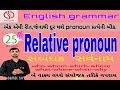 PRONOUN || Relative pronoun || [25th lecture of easy English grammar](4)