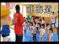 【北海へそ祭り公式】あっちむいてヘソ(2018.6.5 北海道富良野市東山保育所)