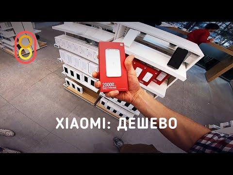 Это лучшие цены на смартфоны Xiaomi