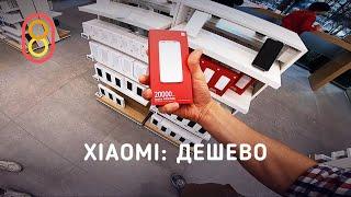 Download Смотрим низкие цены на Xiaomi в Китае Mp3 and Videos