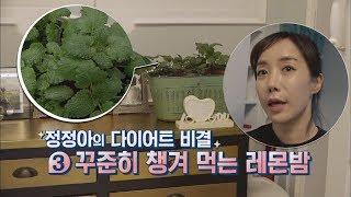 정정아의 다이어트 비결은 달달한 '레몬밤'…