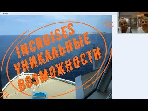 """Вебинар. """"INCRUISES - Уникальные возможности круизных путешествий и заработка в интернете"""""""