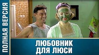 Любовник для Люси. Фильм. Мелодрама