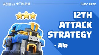 [꽃하마 vs 中国兄弟盟 ] Clash of Clans War Attack Strategy TH12_클래시오브클랜 12홀 완파 조합(공중)_[#77-Air]