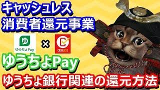 ゆうちょPay10月からキャッシュレス消費者還元での還元率を簡単に解説・ゆうちょ・JPBANKカード・mijica