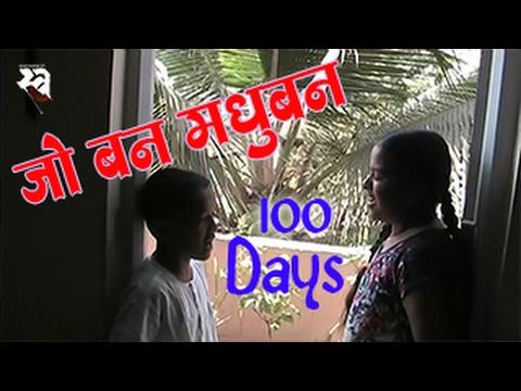 100 Days Title Song | Jo Ban Madhuban | With Lyrics