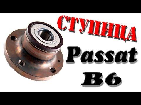 Замена задней ступицы Passat b6