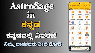 Astrosage app in kannada. astrosage.  Rashifal. Astrosage app. Kannada Astrology 360 screenshot 5