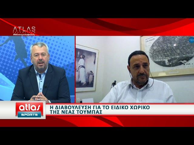 ATLAS SPORTS ΜΕΡΟΣ 1 01-06-2020