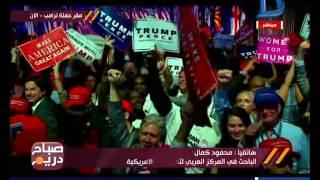 باحث بالمركز العربي للدراسات عن فوز ترامب: