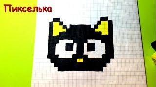 Как Рисовать Котенка - Рисунки по клеточкам ♥ How To Draw a Cat - Pixel art