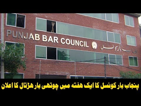 Punjab Bar Council announces the strike for the fourth time in a week