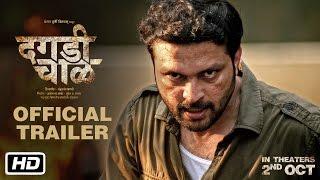 Daagdi Chaawl | Official Trailer | Ankush Chaudhari | Pooja Sawant | Makarand Deshpande