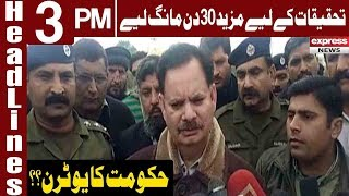 JIT Report on Sahiwal Incident Delayed? | Headlines 3 PM | 22 January 2019 | Express News