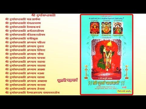 Shri Durga Saptashati Path in Marathi Devi Mahatmya Prakrut full Audio Female   Suhani Bhattacharya
