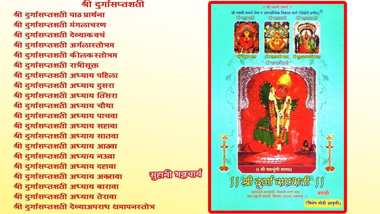 Durga Saptashati Path (hindi - Pdf File)
