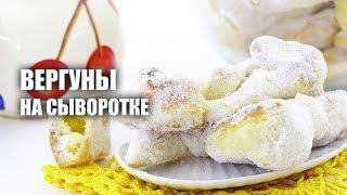 Вергуны на сыворотке — видео рецепт