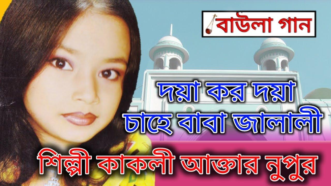 দয়া কর দয়া চাহে বাবা জালালী || শিল্পী কাকলী আক্তার নুপুর || বাউলা গান