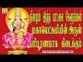 BHAGYAM THARUM LAKSHMI