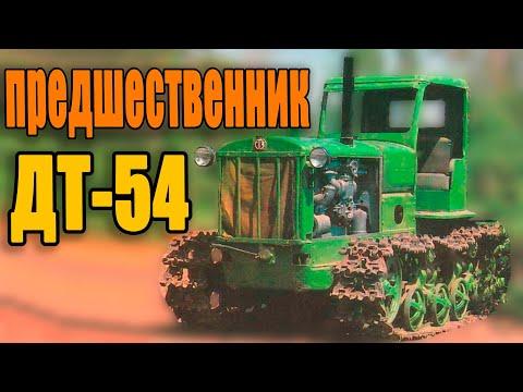 Предшественник ДТ-54 |