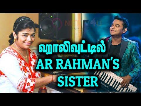 ஹாலிவுட்டில் AR Rahman's Sister | Israth Kadhiri Last Sister For AR Rahman | Lake Of Fire Movie 2017