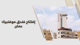 إفتتاح فندق موفنبيك عمان