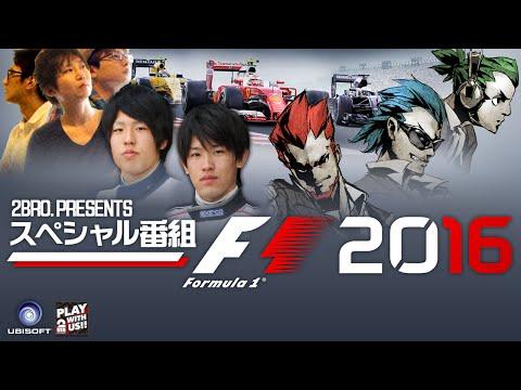 【SP番組】2BRO PRESENTS「F1 2016」【2BRO 】