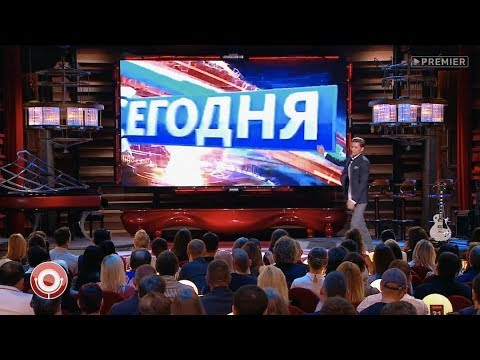 Павел Воля - Новый формат новостей (Comedy Club, 2016)