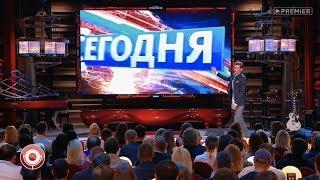 Download Павел Воля - Новый формат новостей (Comedy Club, 2016) Mp3 and Videos