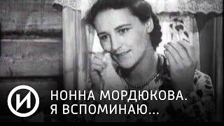 Нонна Мордюкова. Я вспоминаю... | Телеканал