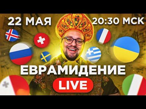 Евровидение 2021. ФИНАЛ! Прямой эфир с каналом РАМУЗЫКА!