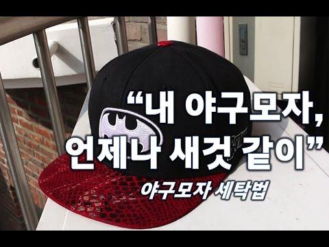 [영현대] 내 야구모자, 언제나 새것같이!