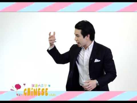 เรียนภาษาจีน - ครูพี่ป๊อป - คำศัพท์ภาษาจีนน่ารู้ (ความรัก) - 04/08/2014