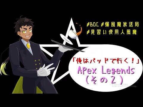 【APEX】まさかの出来事【その2】