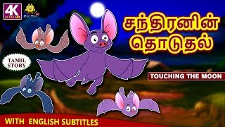 சந்திரனின் தொடுதல் - Touching The Moon | Bedtime Stories | Fairy Tales in Tamil | Tamil Stories