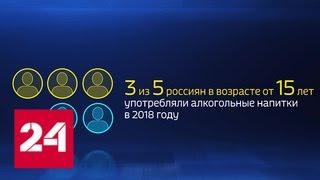 """Россия в цифрах. Какие регионы самые """"трезвые""""? - Россия 24"""