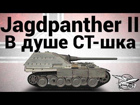 Jagdpanther II - В душе СТ-шка