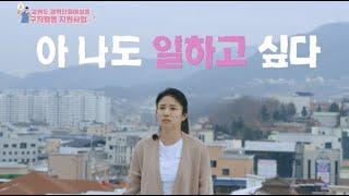 강원도 '경력단…