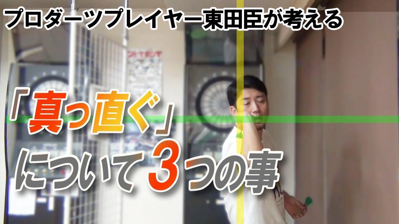 【ダーツ/投げ方/フォーム】真っ直ぐの考え方3つ