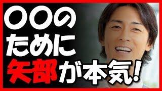 矢部浩之、青木裕子と子供が好きすぎてめちゃイケ後の新番組へ前向きに...