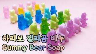 하리보 젤리곰 비누 DIY 만들기   Gummy Bea…