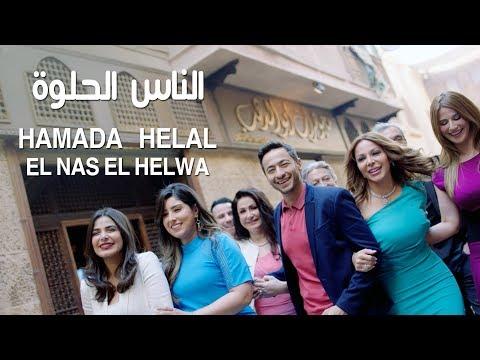 Hamada Helal - El Nas El Helwa (Music Video)   حمادة هلال - الناس الحلوة - الكليب الرسمي