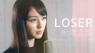 【女性が歌う】LOSER / 米津玄師( Covered by コバソロ & 七穂)